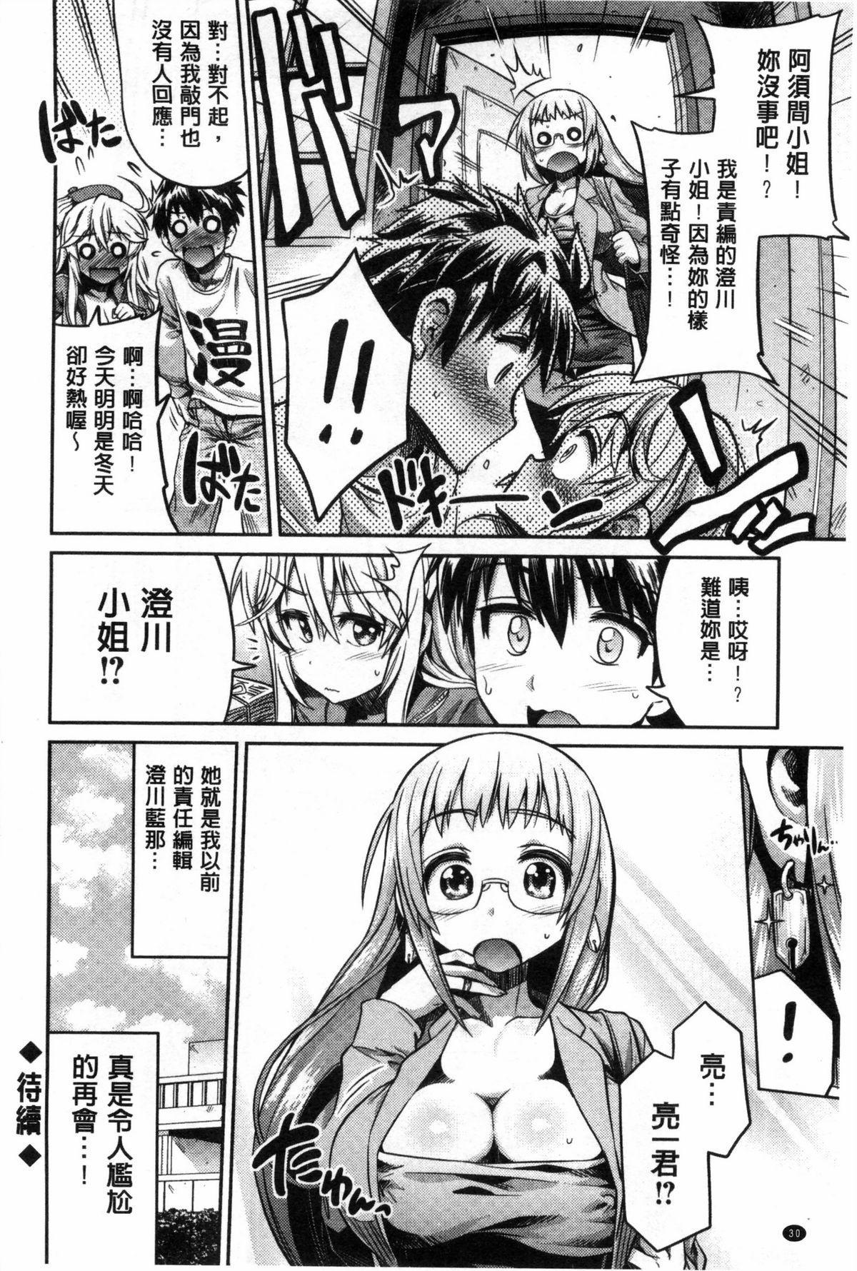 Man x Koi - Ero Manga de Hajimaru Koi no Plot   A漫×戀情 由情色漫畫所萌生的戀之物語 30