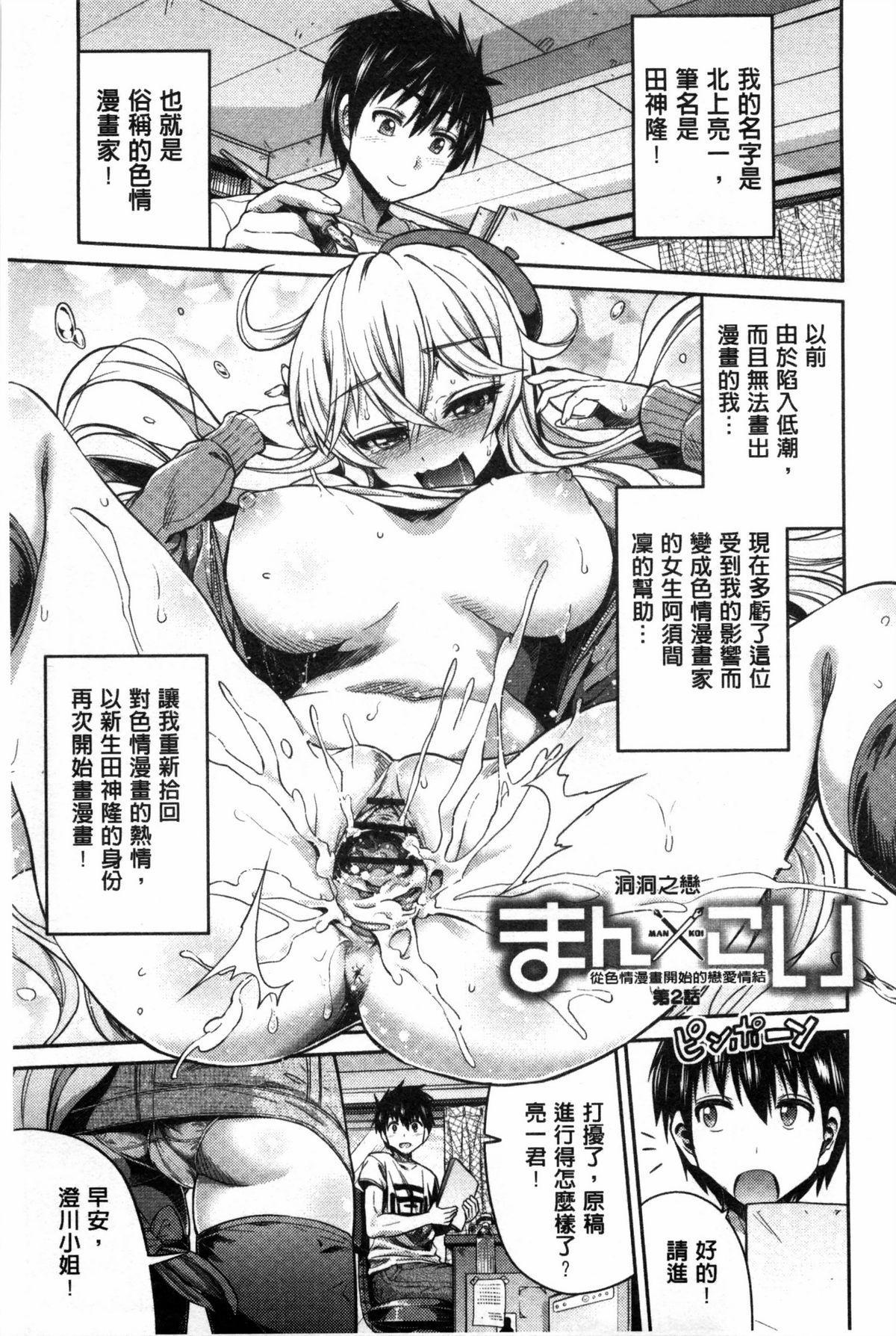 Man x Koi - Ero Manga de Hajimaru Koi no Plot   A漫×戀情 由情色漫畫所萌生的戀之物語 31