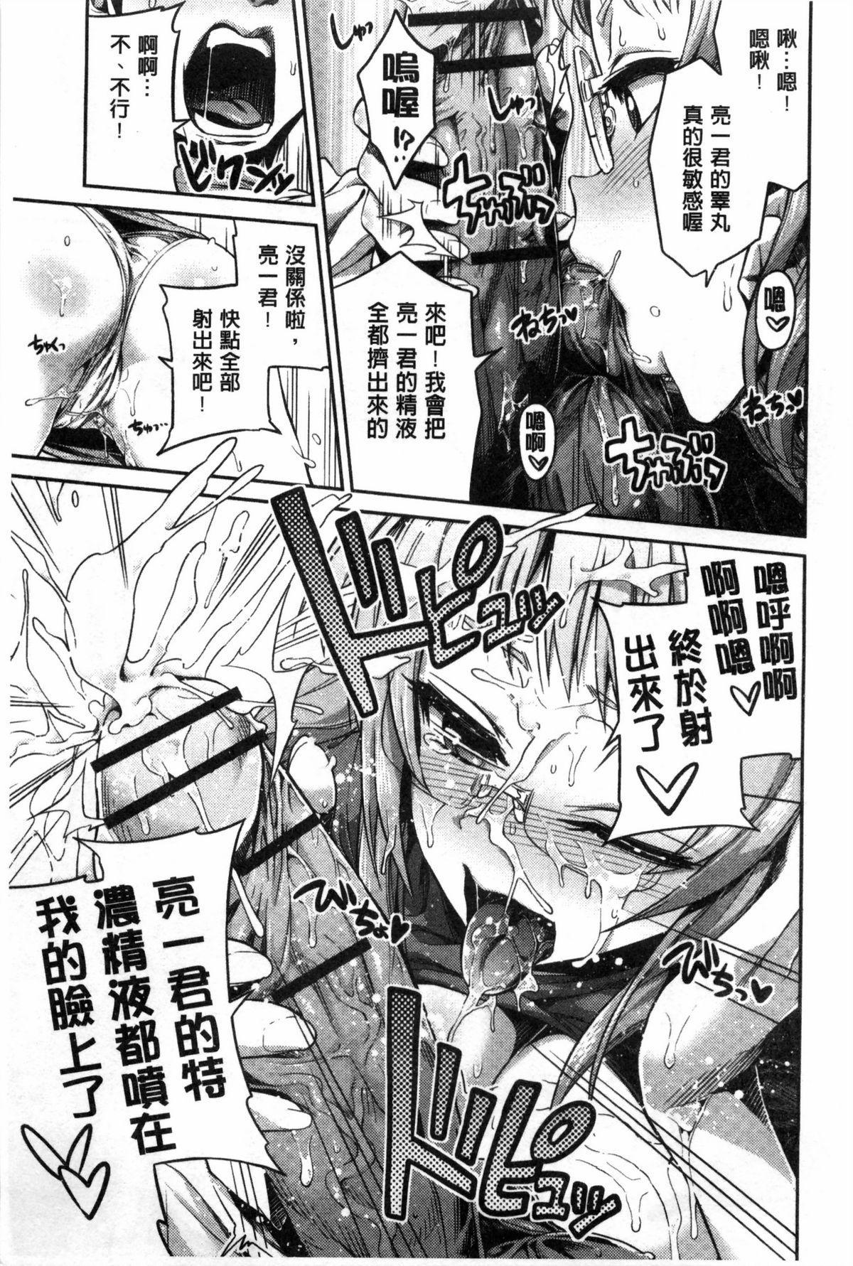 Man x Koi - Ero Manga de Hajimaru Koi no Plot   A漫×戀情 由情色漫畫所萌生的戀之物語 37