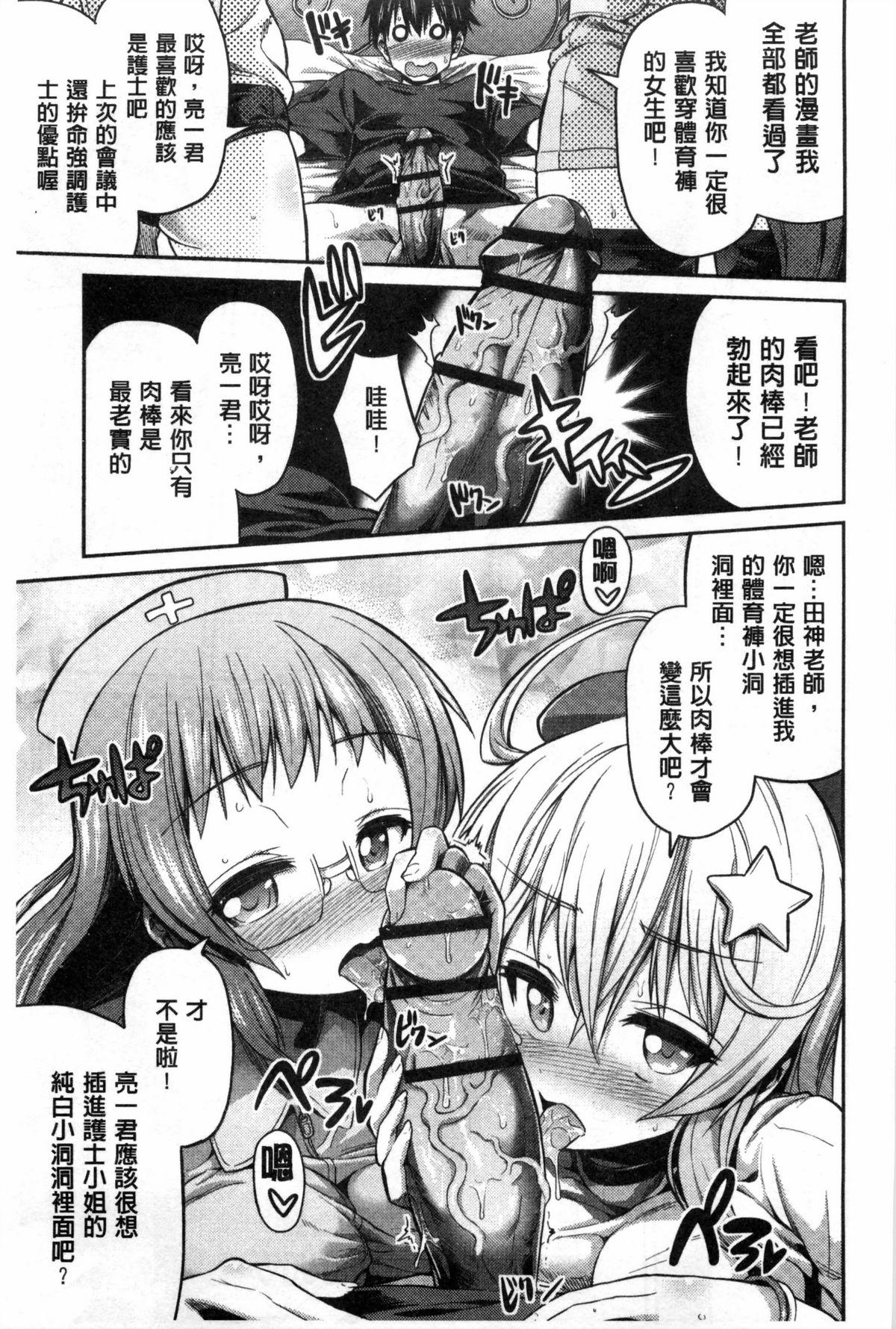 Man x Koi - Ero Manga de Hajimaru Koi no Plot   A漫×戀情 由情色漫畫所萌生的戀之物語 57