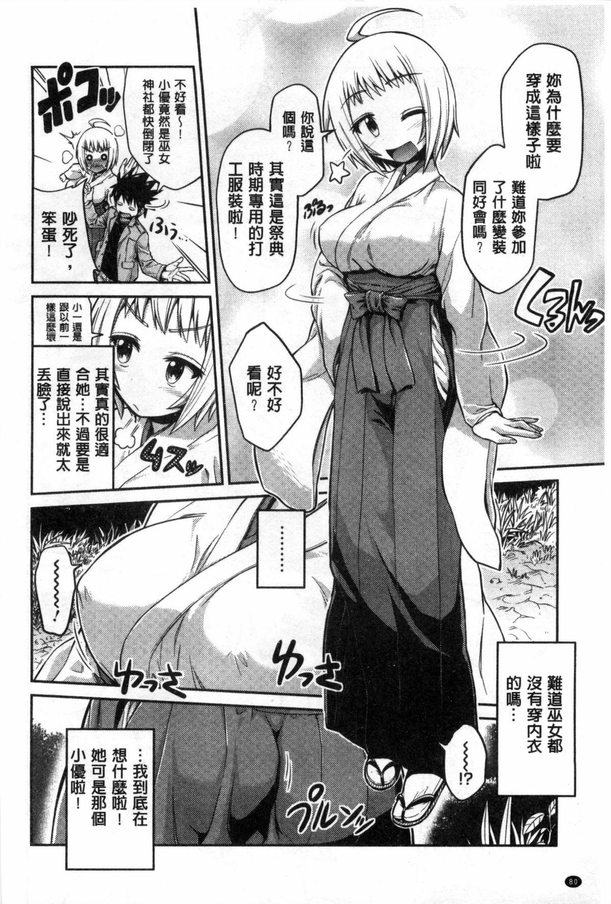 Man x Koi - Ero Manga de Hajimaru Koi no Plot   A漫×戀情 由情色漫畫所萌生的戀之物語 80