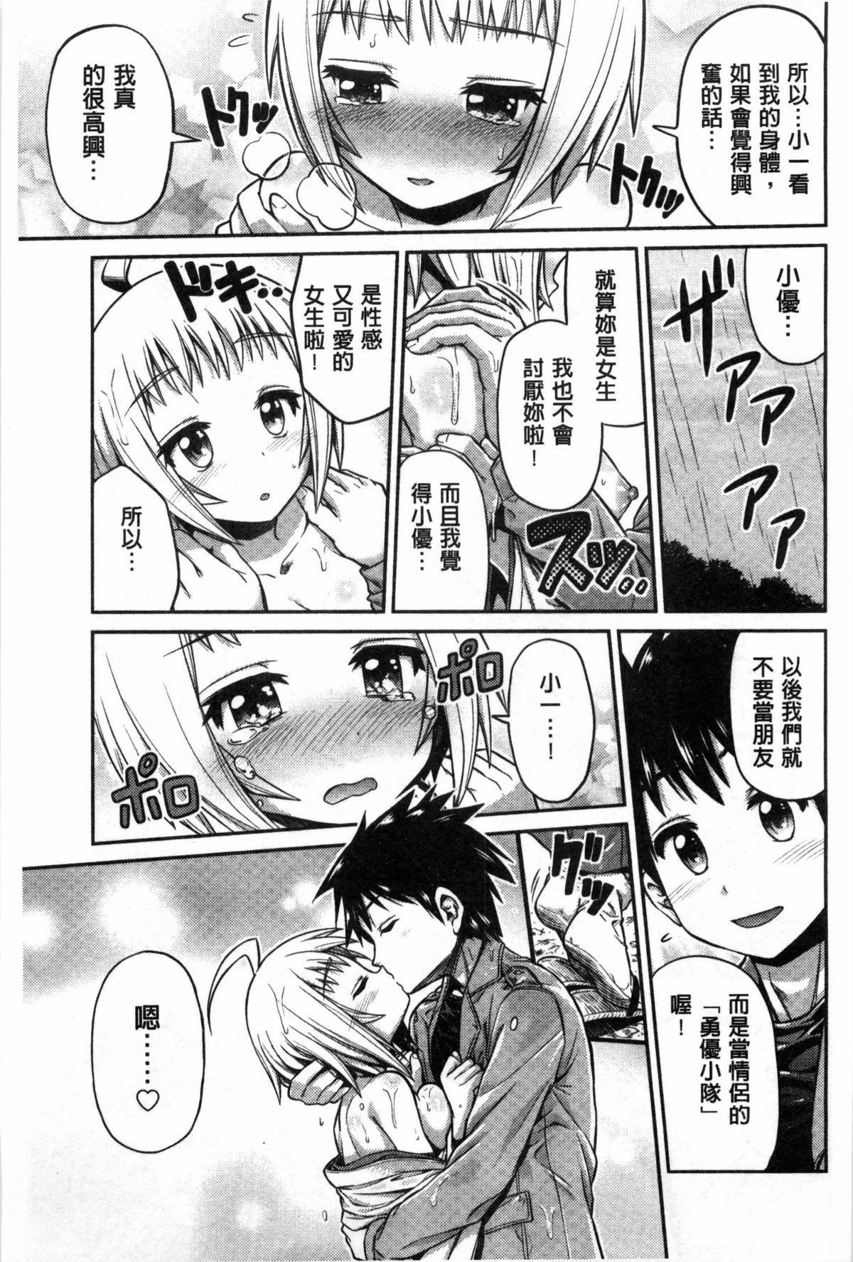 Man x Koi - Ero Manga de Hajimaru Koi no Plot   A漫×戀情 由情色漫畫所萌生的戀之物語 85