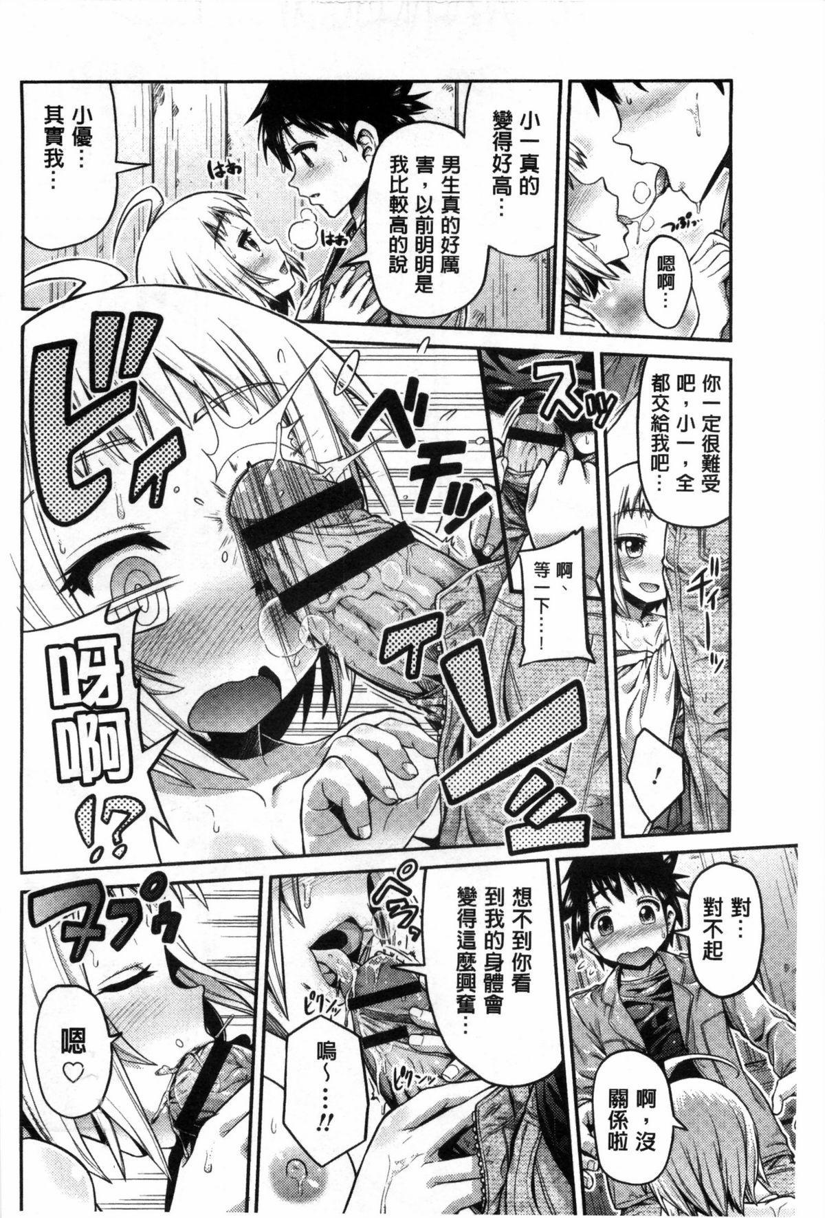 Man x Koi - Ero Manga de Hajimaru Koi no Plot   A漫×戀情 由情色漫畫所萌生的戀之物語 86