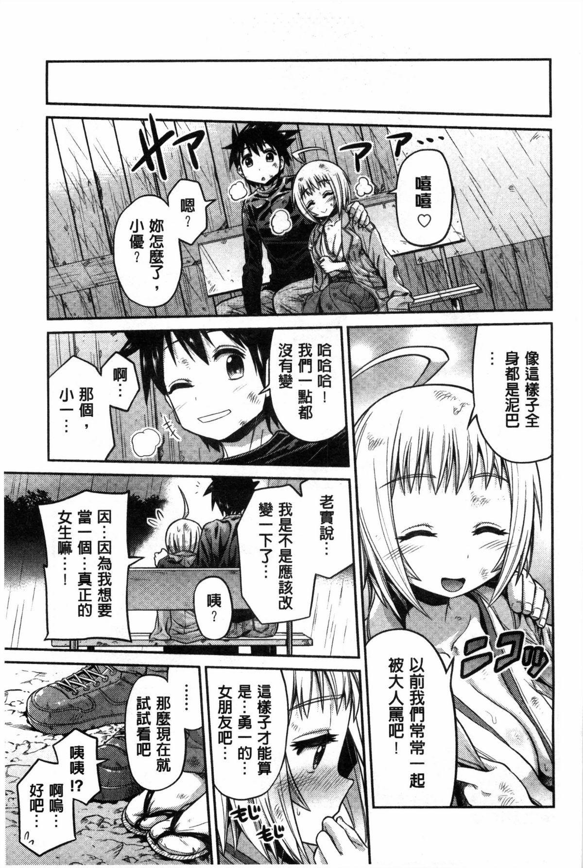 Man x Koi - Ero Manga de Hajimaru Koi no Plot   A漫×戀情 由情色漫畫所萌生的戀之物語 95