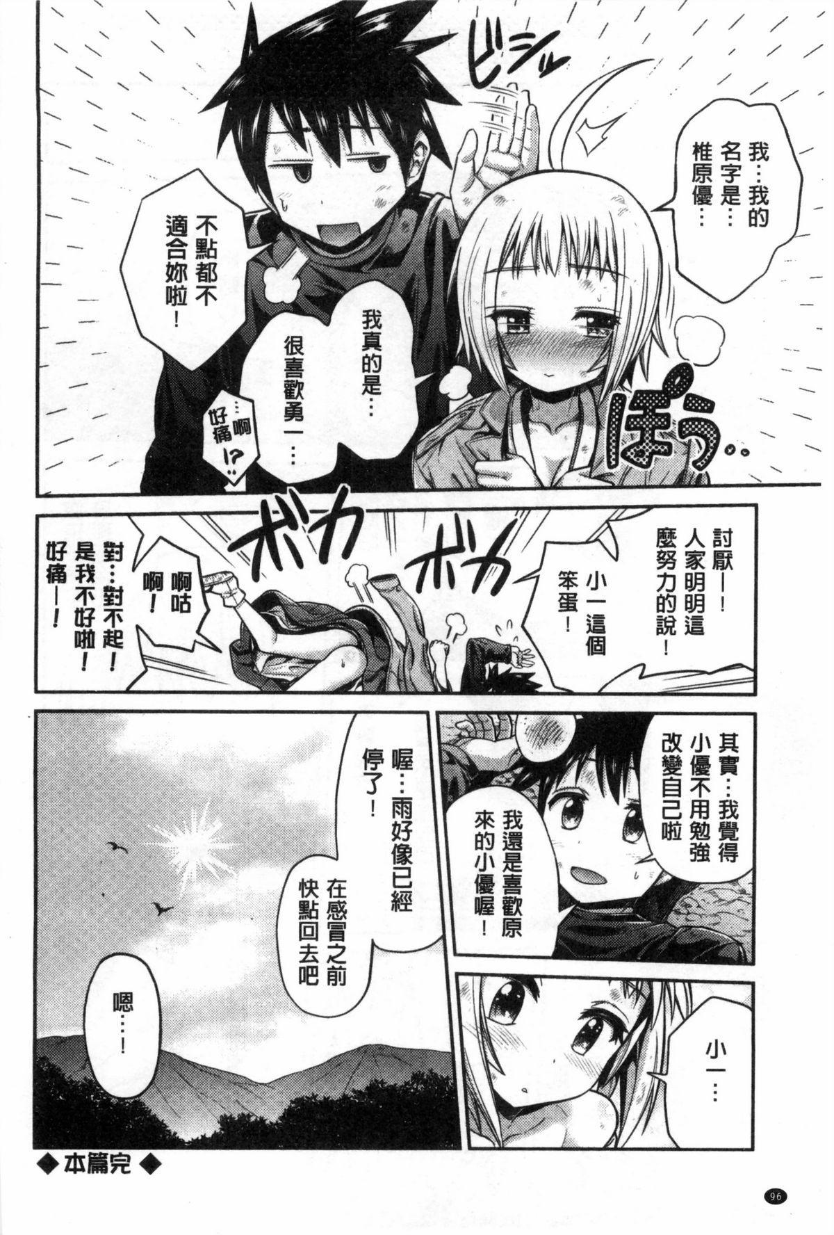 Man x Koi - Ero Manga de Hajimaru Koi no Plot   A漫×戀情 由情色漫畫所萌生的戀之物語 96