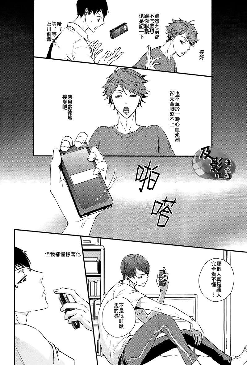 Kiss to Usotsuki Daiou-sama 12