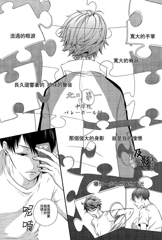 Kiss to Usotsuki Daiou-sama 13