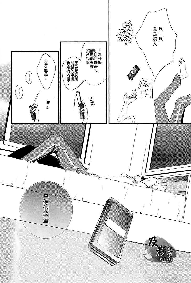 Kiss to Usotsuki Daiou-sama 14