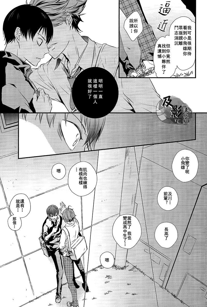 Kiss to Usotsuki Daiou-sama 17