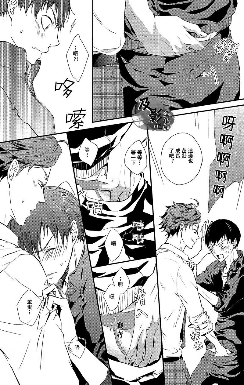 Kiss to Usotsuki Daiou-sama 21
