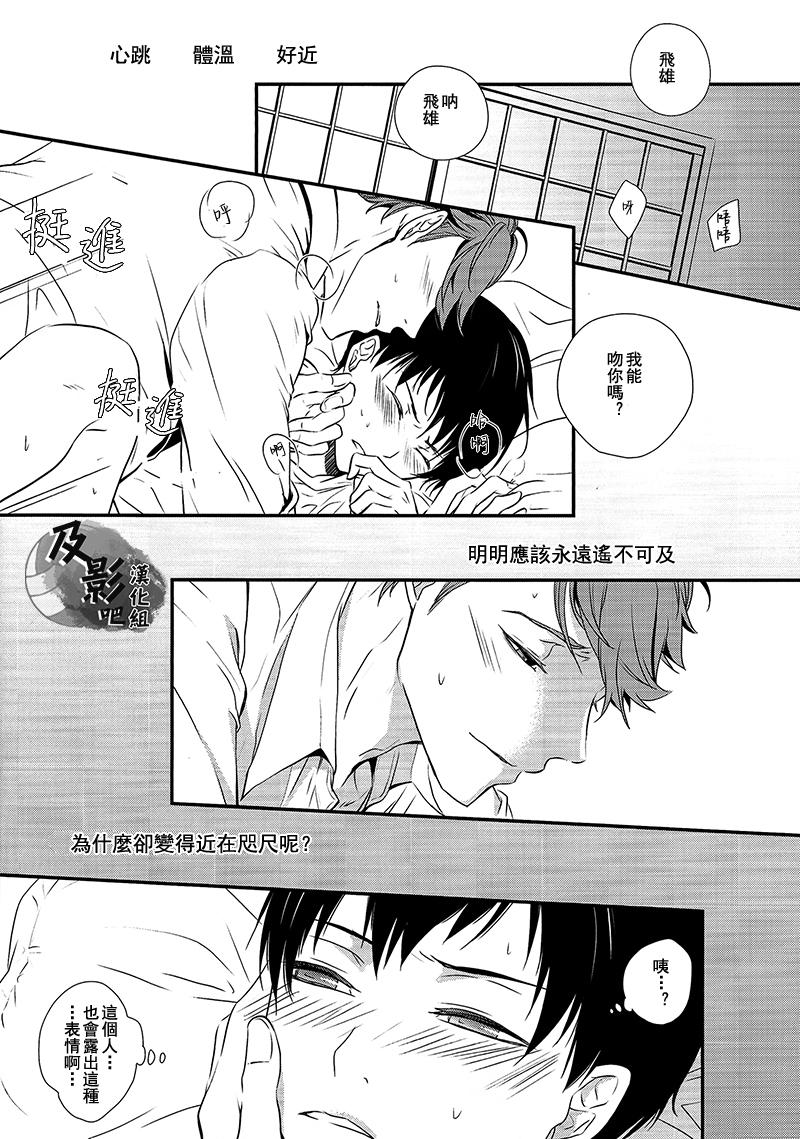 Kiss to Usotsuki Daiou-sama 30