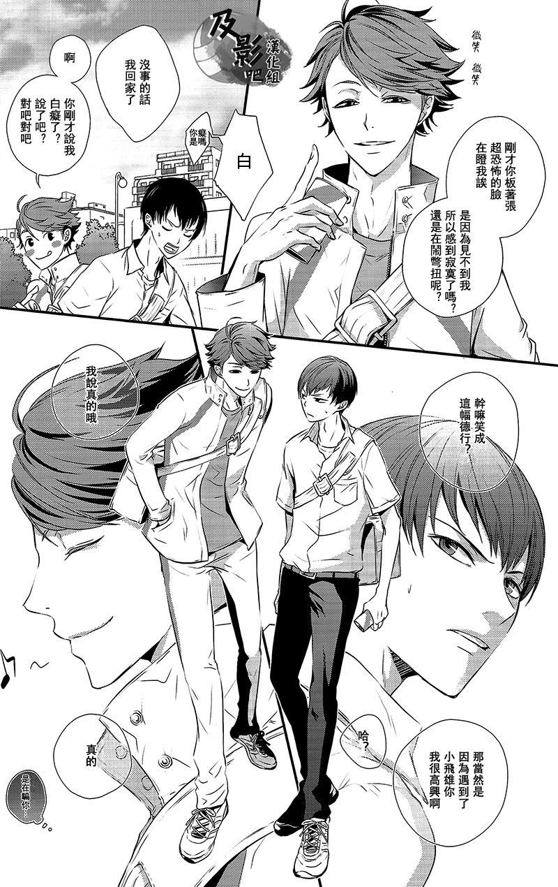 Kiss to Usotsuki Daiou-sama 6