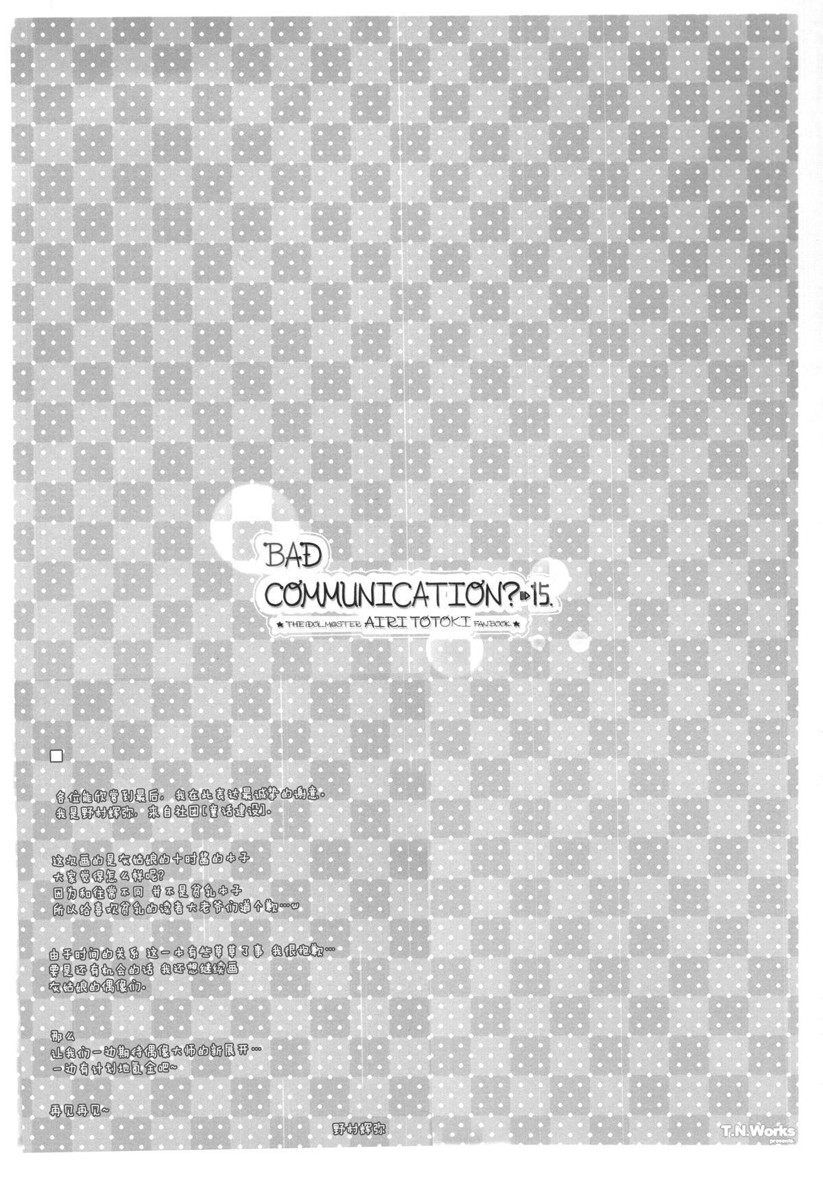 BAD COMMUNICATION? 15 25