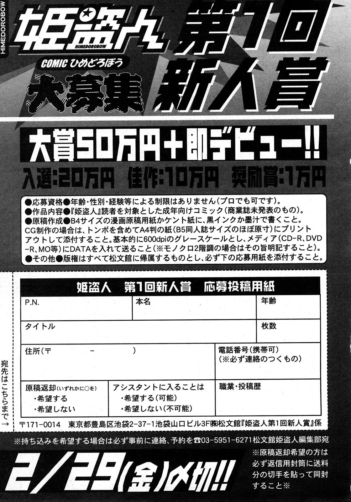 COMIC Hime Dorobou 2008-03 319