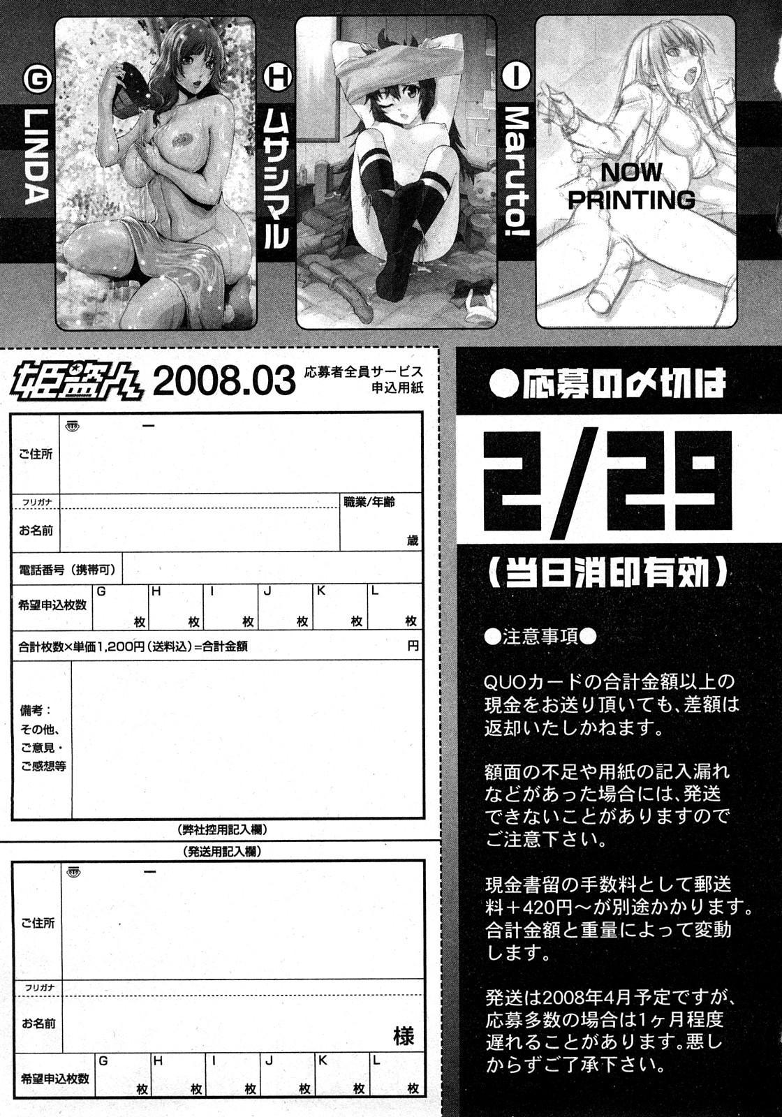 COMIC Hime Dorobou 2008-03 325