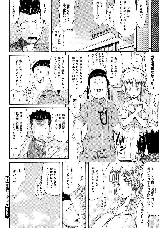 Kyonyuu no Tadashii Shitsukekata 102