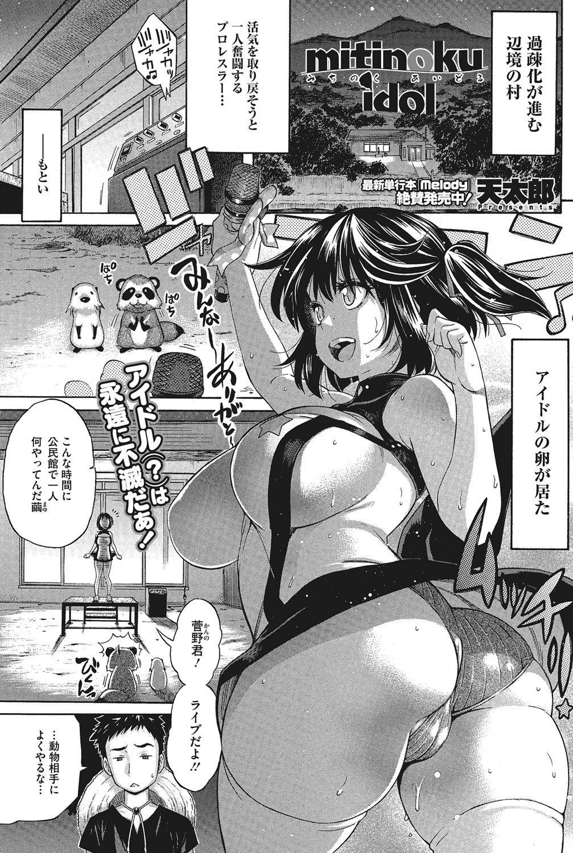 Kyonyuu no Tadashii Shitsukekata 26