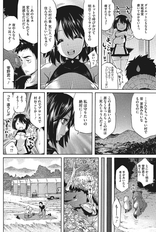 Kyonyuu no Tadashii Shitsukekata 27