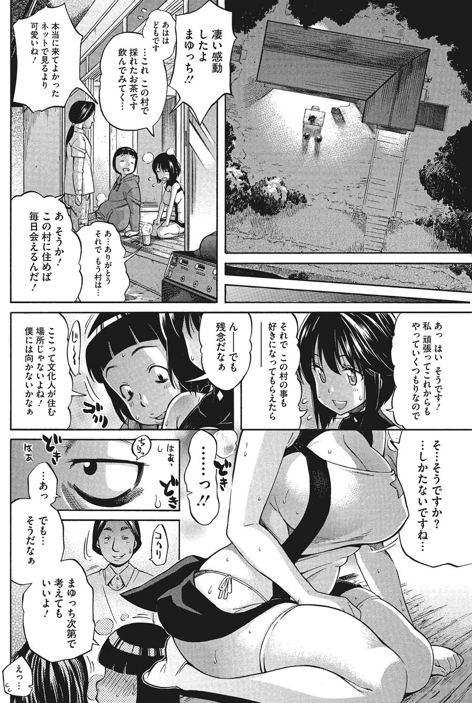 Kyonyuu no Tadashii Shitsukekata 29