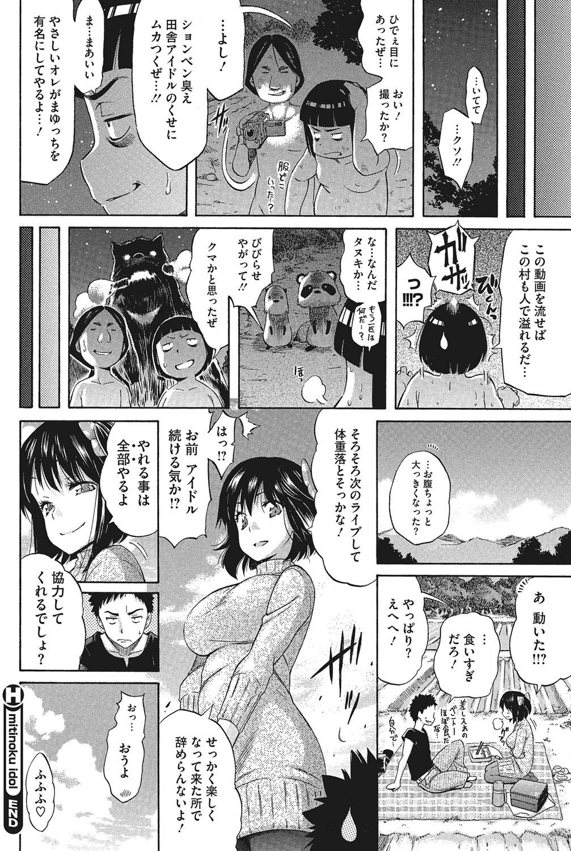 Kyonyuu no Tadashii Shitsukekata 45