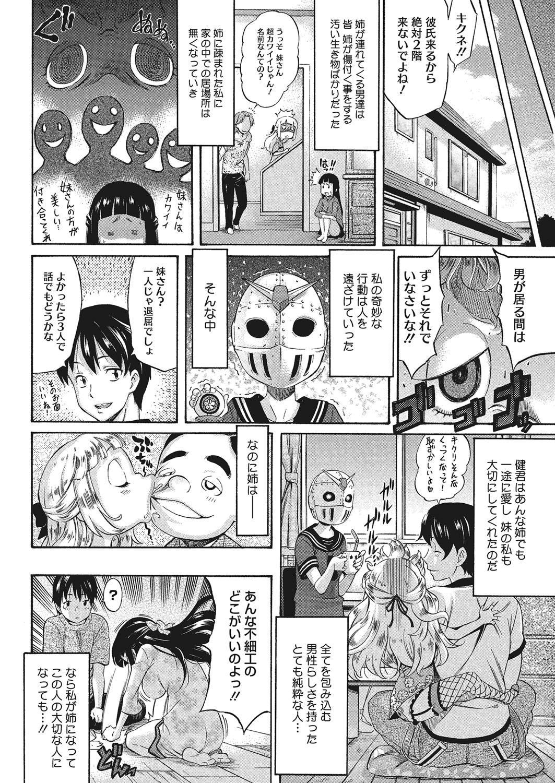 Kyonyuu no Tadashii Shitsukekata 49