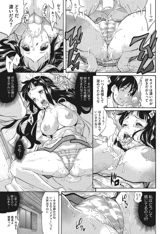 Kyonyuu no Tadashii Shitsukekata 56