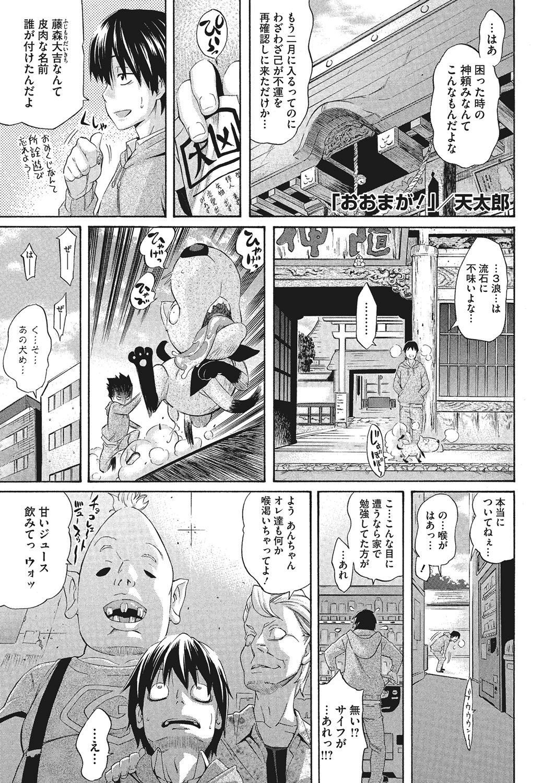 Kyonyuu no Tadashii Shitsukekata 65