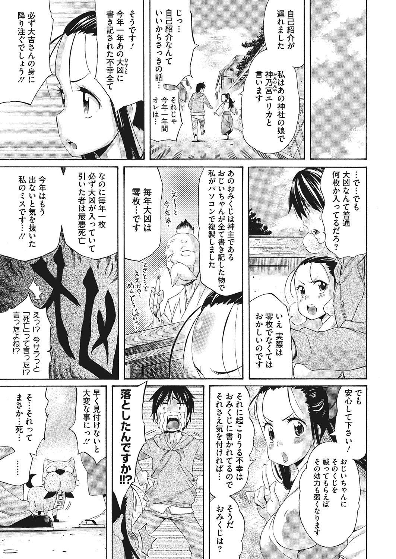 Kyonyuu no Tadashii Shitsukekata 67
