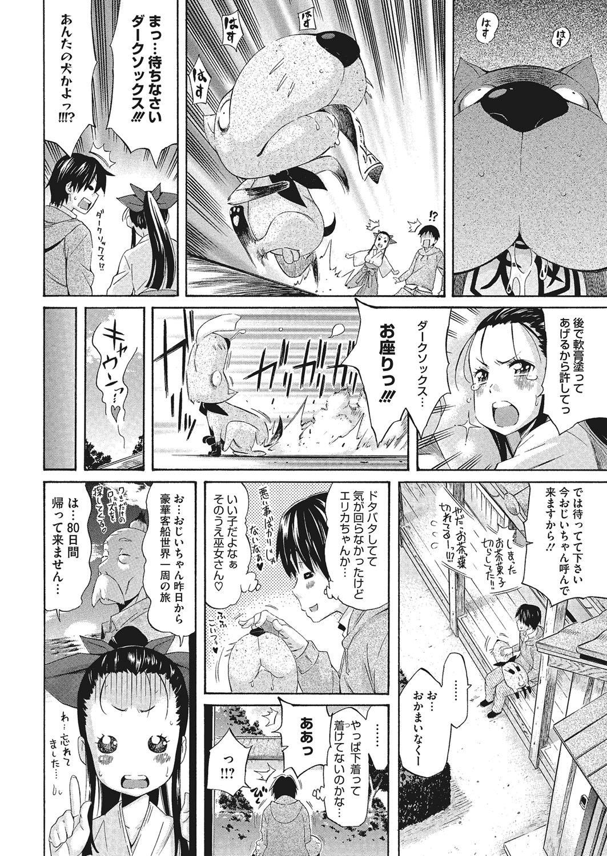 Kyonyuu no Tadashii Shitsukekata 68