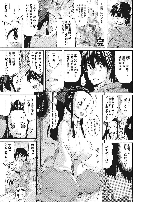 Kyonyuu no Tadashii Shitsukekata 69