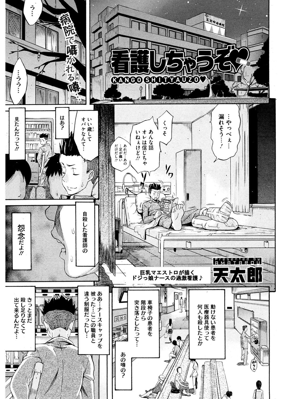 Kyonyuu no Tadashii Shitsukekata 87