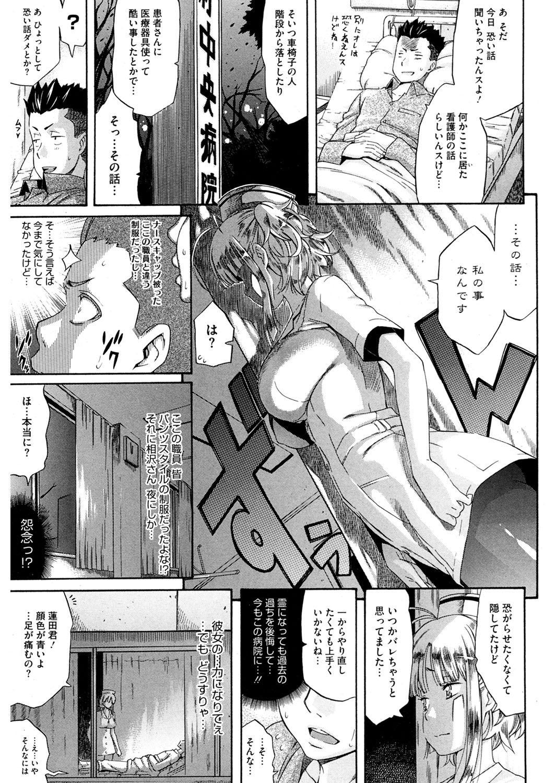 Kyonyuu no Tadashii Shitsukekata 89