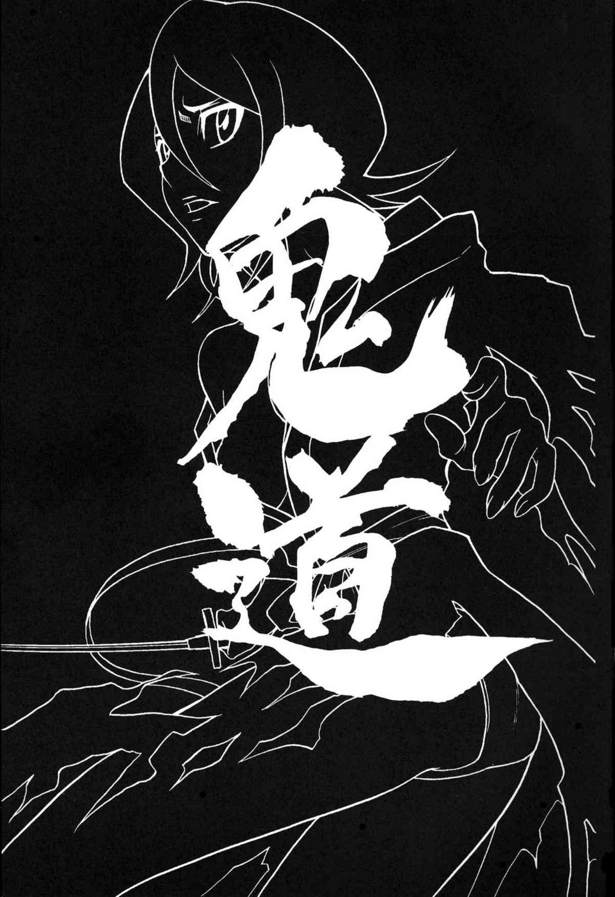 Kidou | Demon Road 1