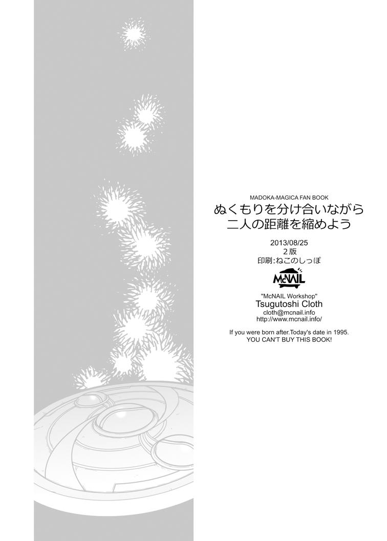 Nukumori o Wakeainagara Futari no Kyori o Chijimeyou 47