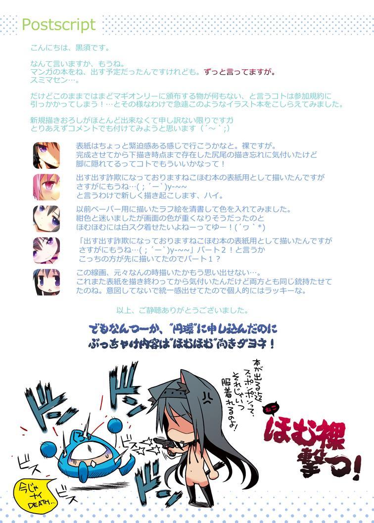 Nukumori o Wakeainagara Futari no Kyori o Chijimeyou 55