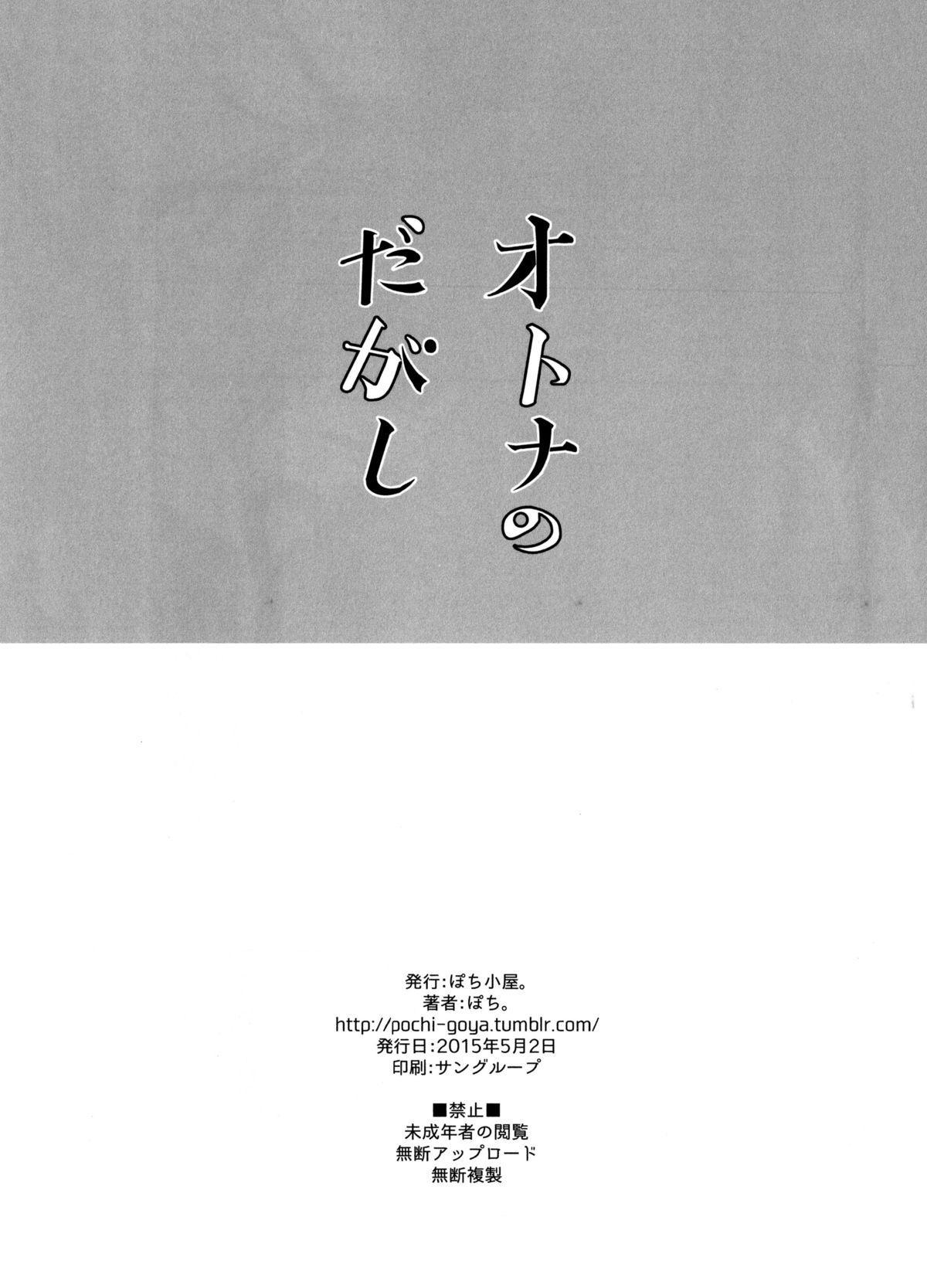 Otona no Dagashi 25