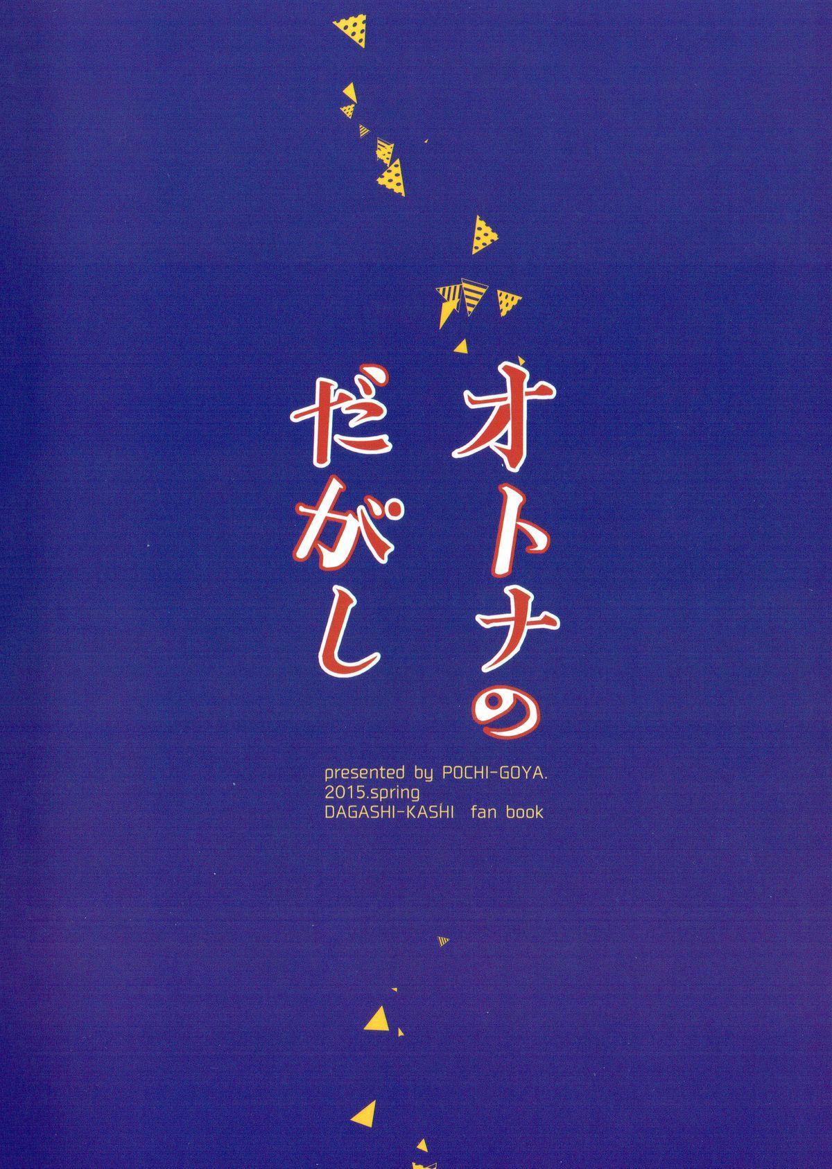 Otona no Dagashi 26