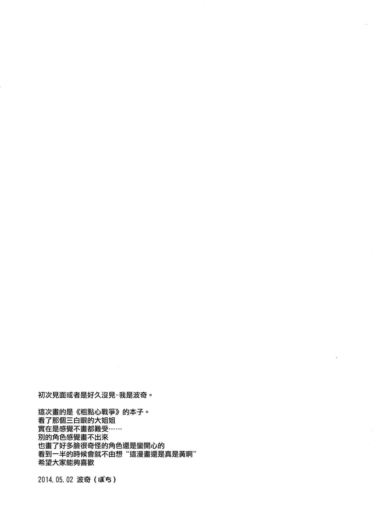 Otona no Dagashi 3