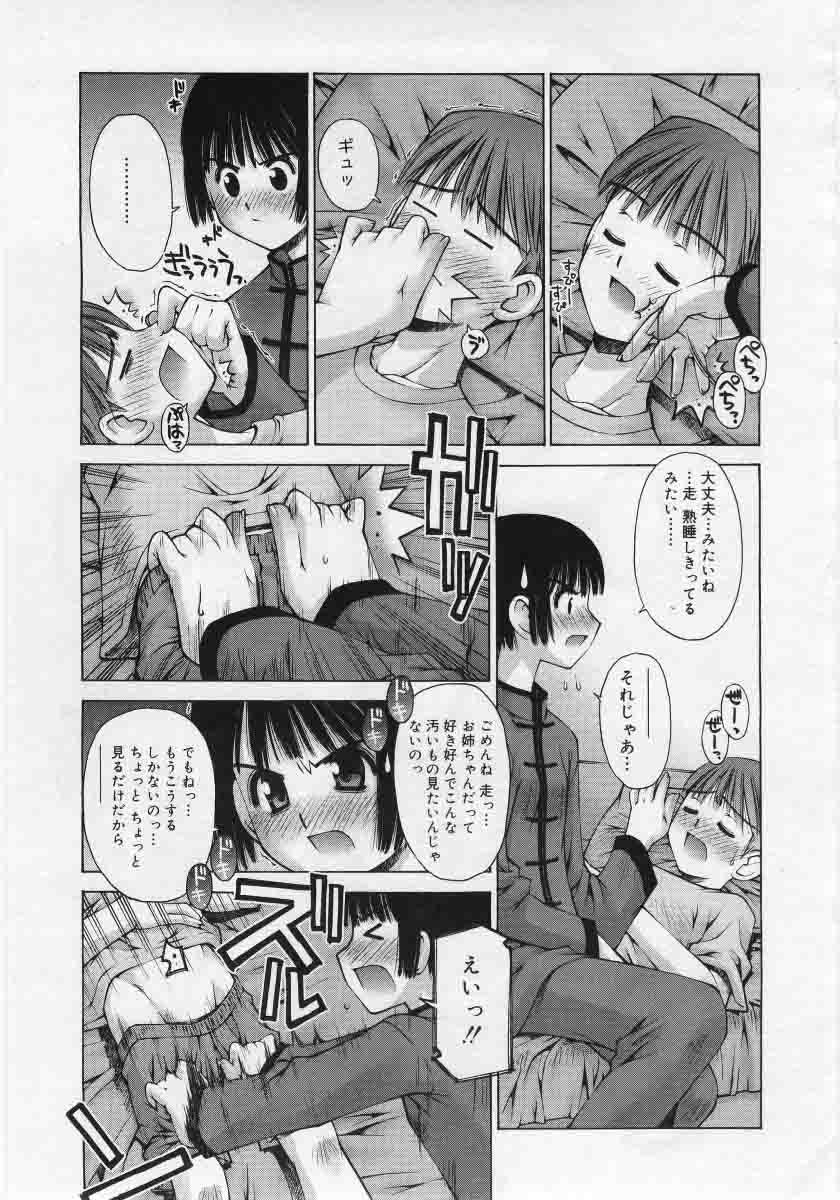 Comic Rin 2005-12 Vol.12.zip 101