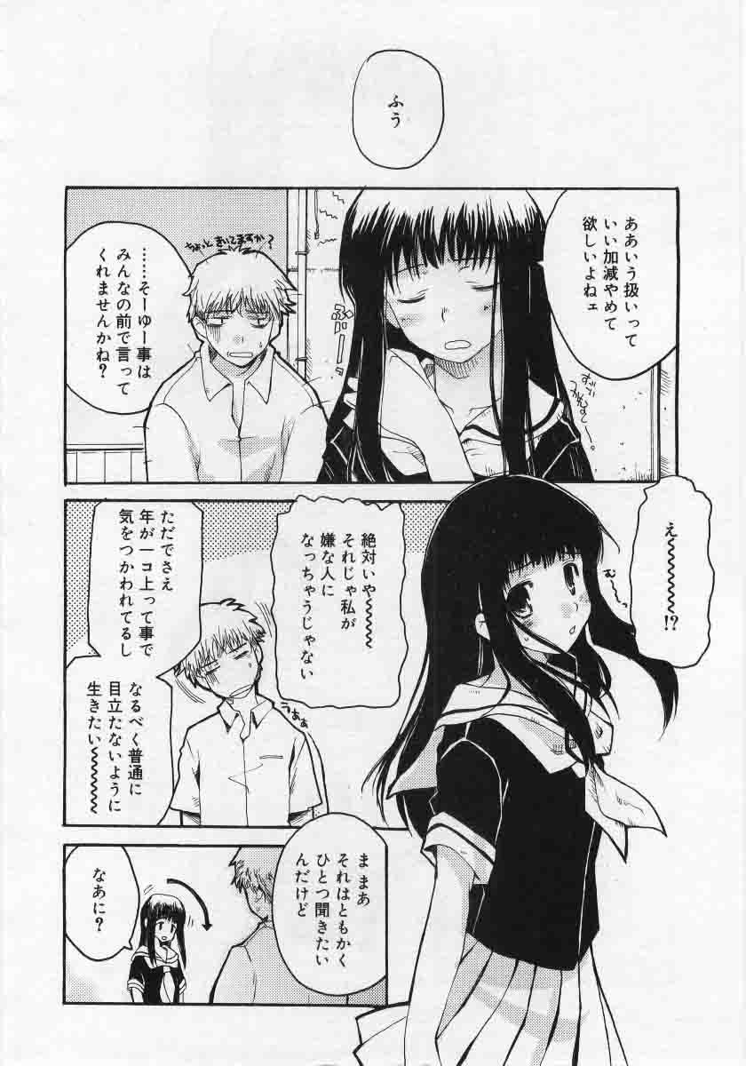 Comic Rin 2005-12 Vol.12.zip 145