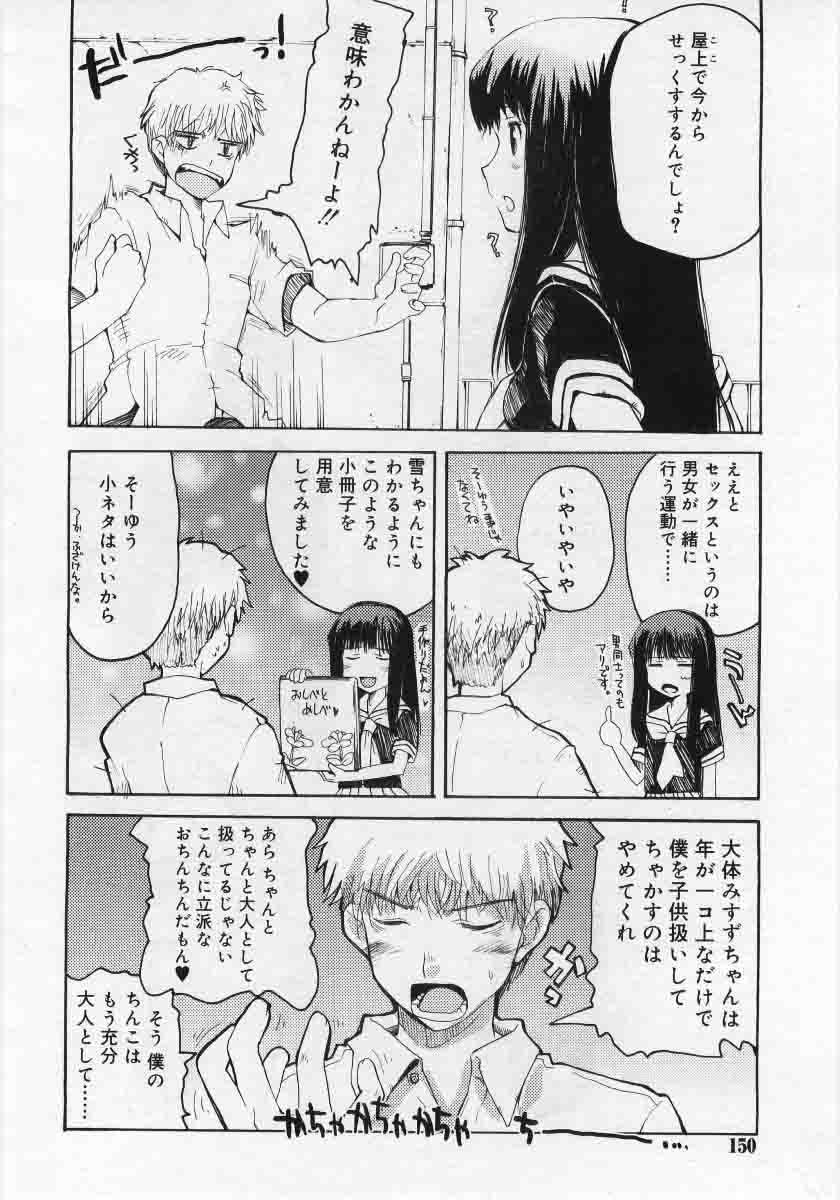 Comic Rin 2005-12 Vol.12.zip 147