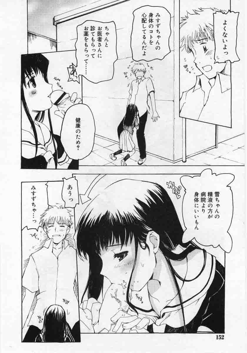 Comic Rin 2005-12 Vol.12.zip 149