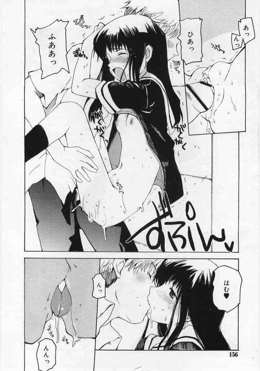 Comic Rin 2005-12 Vol.12.zip 153