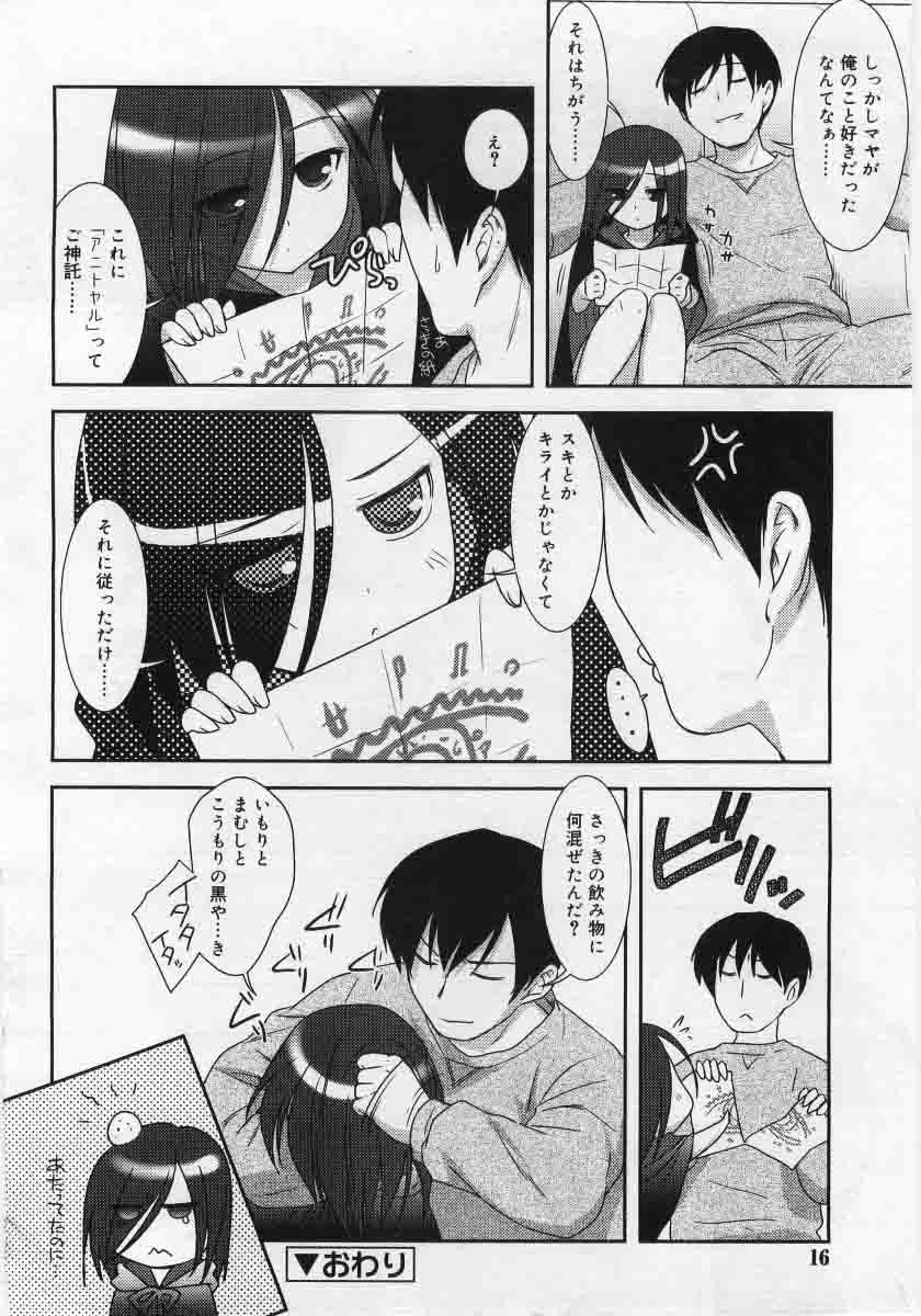 Comic Rin 2005-12 Vol.12.zip 15