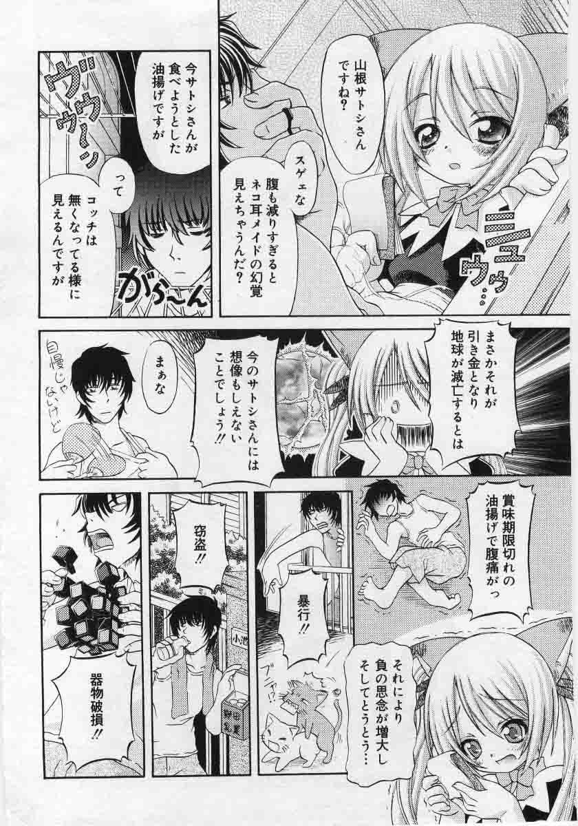 Comic Rin 2005-12 Vol.12.zip 177