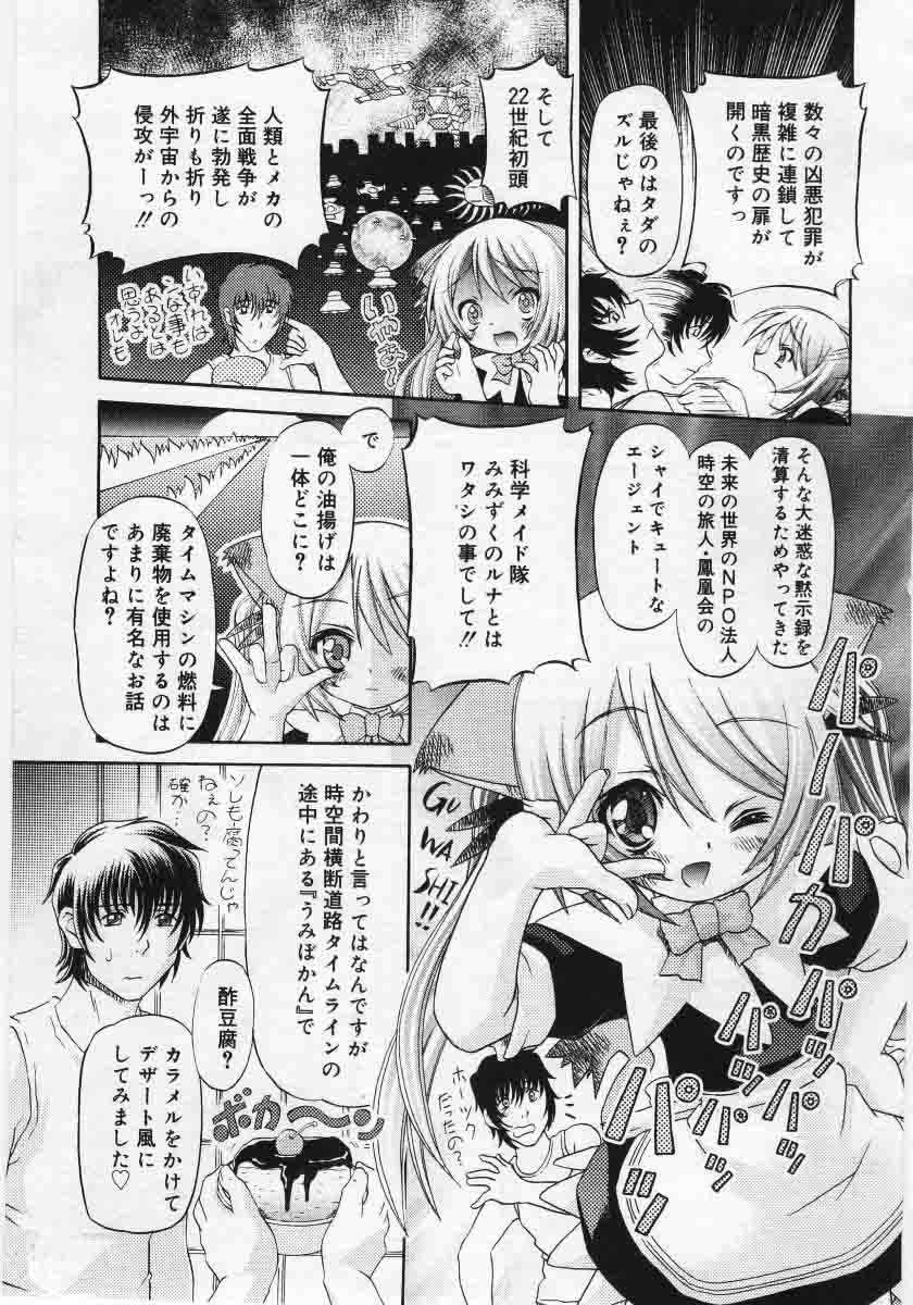 Comic Rin 2005-12 Vol.12.zip 178