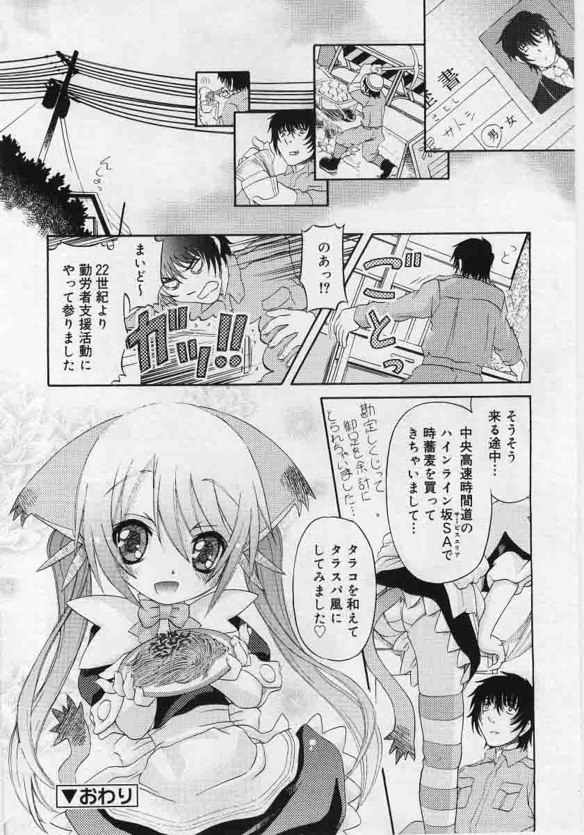 Comic Rin 2005-12 Vol.12.zip 191