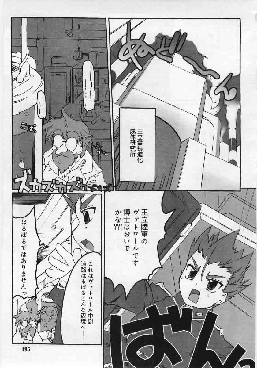 Comic Rin 2005-12 Vol.12.zip 192