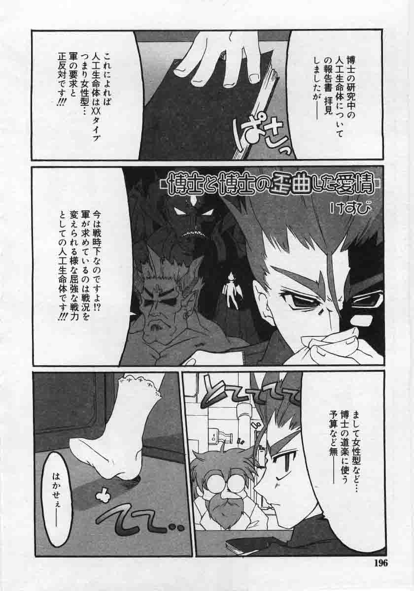 Comic Rin 2005-12 Vol.12.zip 193