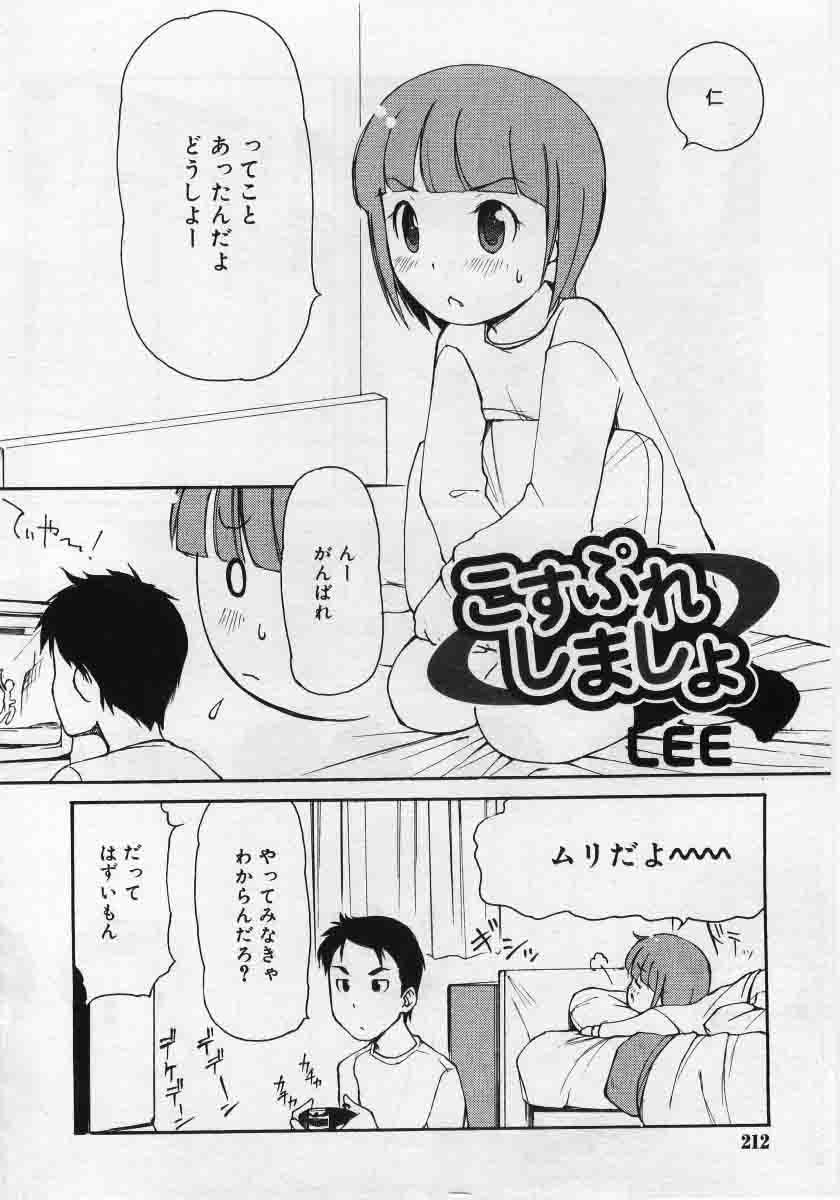 Comic Rin 2005-12 Vol.12.zip 209